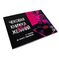 Чековая Книжка SEX Желаний