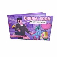 """Чековая книжка желаний для нее """"Dream book"""""""