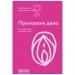 """Книга """"Приховане диво. Вся правда про анатомію жінки"""" Ніна Брохманн, Еллен Стьоккен Дааль"""
