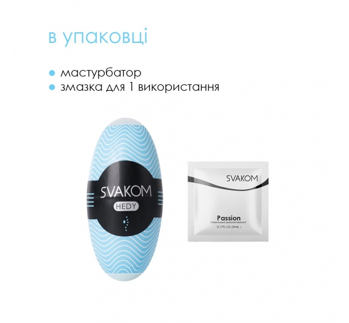 Яйцо-мастурбатор SVAKOM - HEDY Blue